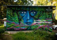 В Смоленске появилось пятое эко-граффити