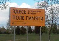 В Смоленске и области появятся дорожные знаки с указанием мест воинских подвигов