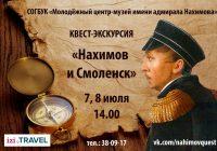В Смоленске впервые пройдет квест-экскурсия