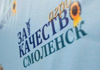 В Смоленской области набирает обороты «АГРО: За качество!»