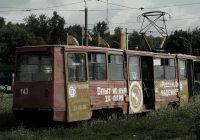 В Смоленске практически полностью парализовано трамвайное движение