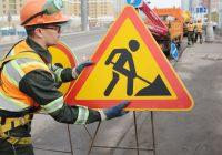 На 1-м Краснофлотском переулке ограничат движение на 12 дней