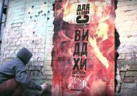 В Смоленске сыграют «Виддхи»
