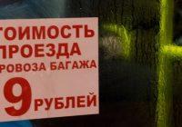 Проезд по Смоленску дорожает до 19 рублей