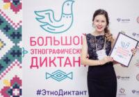 В Смоленске пройдёт «Большой этнографический диктант»