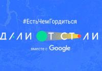 Два социальных проекта из Смоленской области вышли в финал конкурса Google