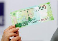 Купюры номиналом 200 и 2000 рублей появятся в Смоленске в декабре