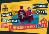Смолян приглашают на «Жизнь Удалаcь Fest #2» 4 ноября