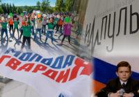 Что скажешь, Смоленск: молодёжные организации