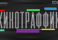 Кинотраффик: «Здравствуй, папа, Новый год!» 2, «Снеговик», «Коматозники» и «Ночной администратор»