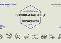 Будущее парка «Соловьиная роща» обсудят на образовательно-практическом семинаре