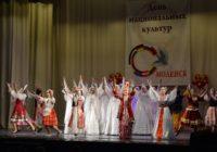 В Смоленске пройдет «День национальных культур»