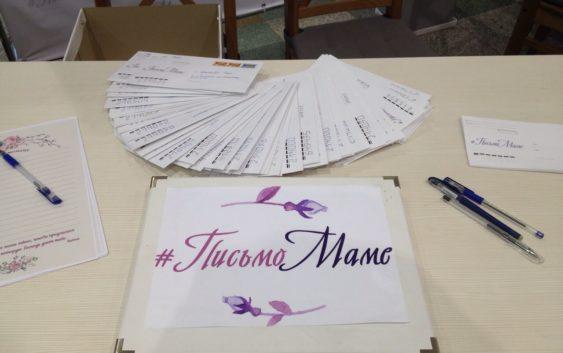 ВСмоленске стартовала акция «Напиши письмо маме»