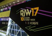 В Москве прошла неделя российского интернета RIW-2017