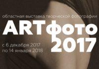 В Смоленске пройдёт выставка творческой фотографии «ARTфото-2017»