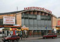 Смоленский Заднепровский рынок приватизировать не будут
