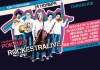«RockestraLive» едет в Смоленск