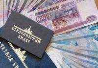В России в 2018 году увеличатся стипендии