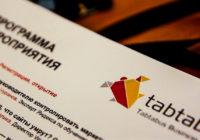 В Смоленске прошёл бизнес-интенсив «Tabtabus»