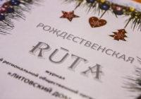 Католическое рождество по литовскому обычаю отпраздновали в Смоленске