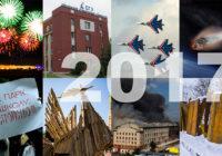 10 главных событий 2017 года в Смоленске