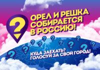 «Орел и Решка» могут приехать в Смоленск