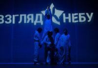 В Смоленске стартует детский фестиваль мультимедийных технологий «Взгляд к небу»
