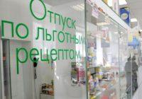 Какие аптеки будут выдавать льготные лекарства в Смоленской области?