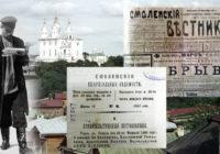 «Смоленская жизнь» в 1907 году: незаконные вырубки, губернатор-коррупционер и «убитые» мостовые