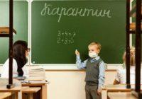 Смоленские школы продолжают уходить на карантин