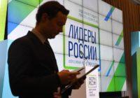 Смолянин стал финалистом конкурса «Лидеры России»