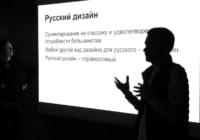 В конце февраля в Смоленске пройдут «Дизайн-выходные»