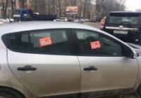 Нарушителей парковки награждают красноречивыми наклейками