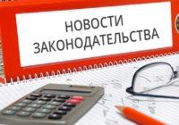 Что изменилось в российском законодательстве в 2018 году
