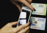 «Госзнак» разработал приложение для определения подлинности новых купюр