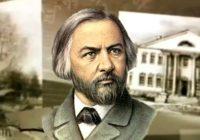 На Смоленщине пройдёт День памяти Михаила Глинки