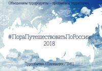 Смоленск попал в электронный сборник «#ПораПутешествоватьПоРоссии — 2018»