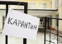 Карантин продолжает захватывать смоленские школы