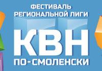 Смоленск готовится к самому масштабному фестивалю КВН в истории