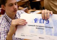 Что скажешь, Смоленск: ЕГЭ отменят?