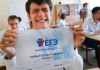 В России начался период досрочной сдачи ЕГЭ