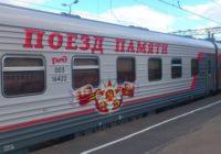 Через Смоленск проедет «Поезд Памяти»