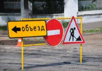 В Смоленске закроют движение по улице Энгельса