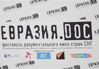 В Смоленске снова пройдёт фестиваль документального кино «Евразия.DOC»