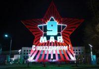 Шестиметровую светящуюся звезду установили в Смоленске ко Дню Победы