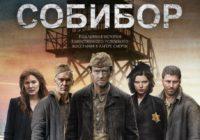 Сегодня в Смоленске начинается показ фильма «Собибор»
