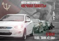 Автопробег смолян в память Победы состоится 6 мая