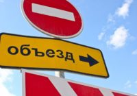 Центр Смоленска закроют для транспорта