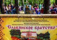 В Гнёздове прошёл международный фестиваль ремёсел и фольклора