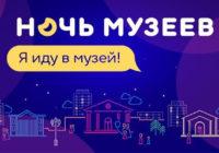 Ночь музеев в Смоленске: куда сходить?